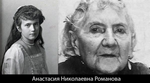 Анастасия Романова1
