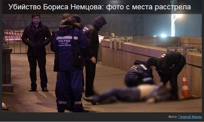 Похоже, что Борис Немцов был убит пассажиром снегоуборочной машины! Screenshot_335