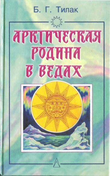 1002706-Арктическая родина в Ведах (Б.Г. Тилак)