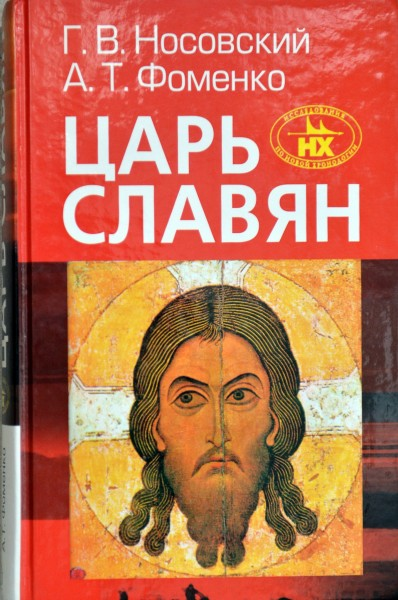 О национальности Христа, религии и о роли Путина в мировой истории