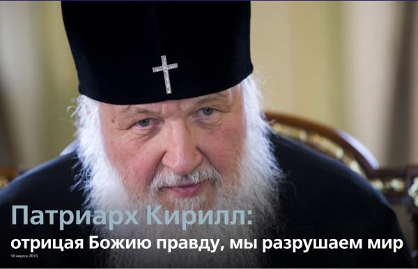 П. Кирилл восхитил права Царственного Священства - прихожан