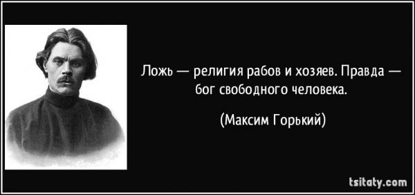 tsitaty-ложь-религия-рабов-и-хозяев-правда-бог-максим-горький-181340 — копия