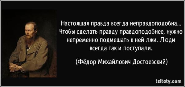 tsitaty-настоящая-правда-всегда-неправдоподобна-чтобы-фёдор-михайлович-достоевский-178228 — копия