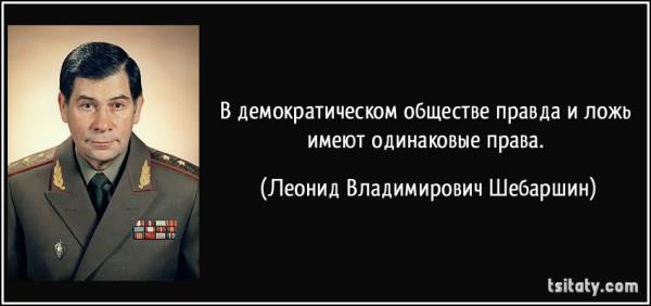 tsitaty-в-демократическом-обществе-правда-и-ложь-имеют-леонид-владимирович-шебаршин-114129