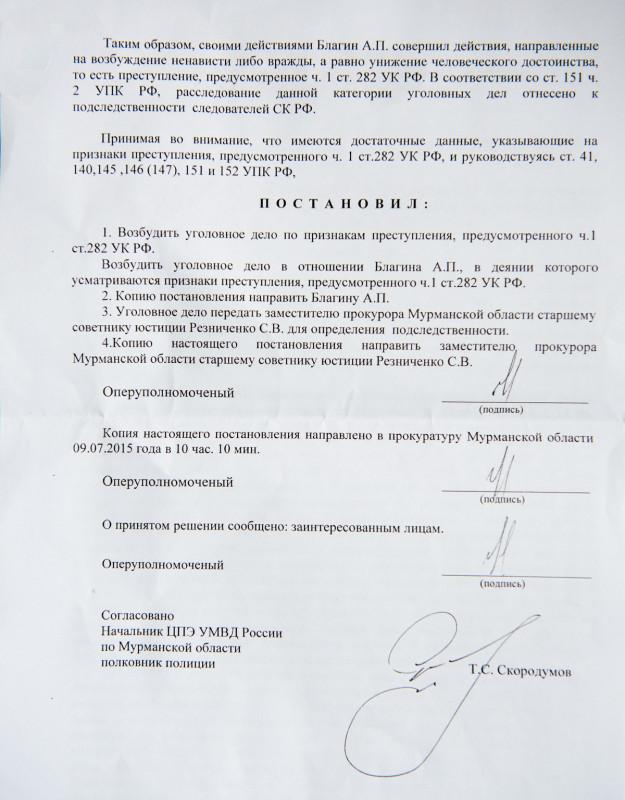 СУД-2а