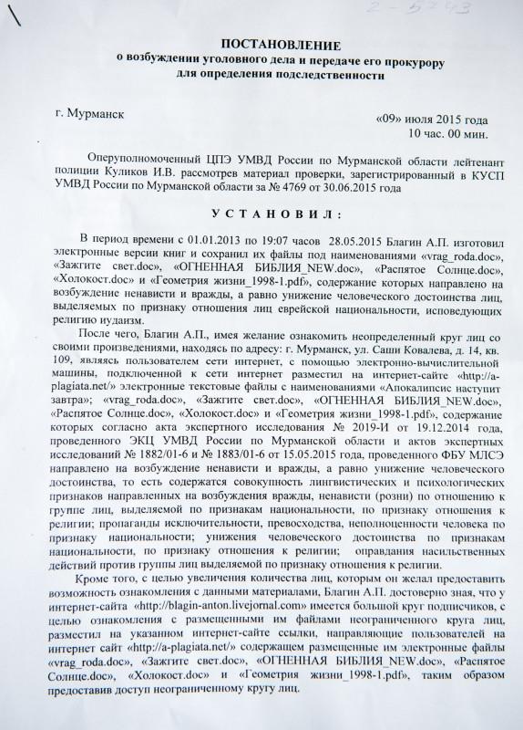 СУД-1а