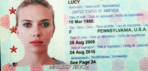 1440014082_pasport-lyusi1