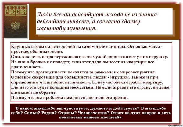 ljudi_vsegda_dejstvujut_iskhodja_ne_iz_znanija_dej