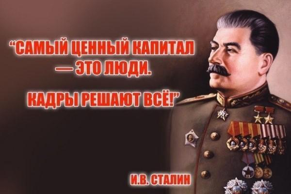 Картинки по запросу Сталин - национальный Герой России