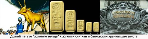 Золотой телец