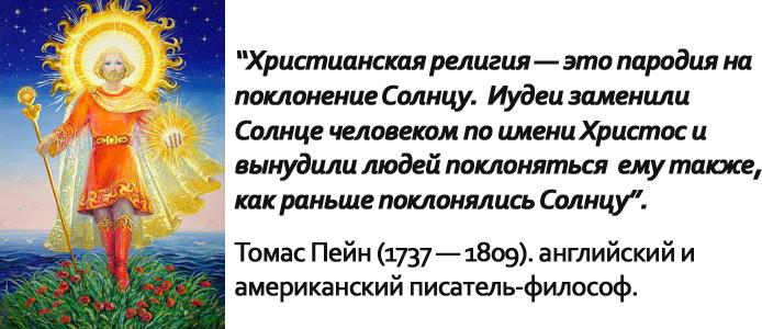 Томас Пейн