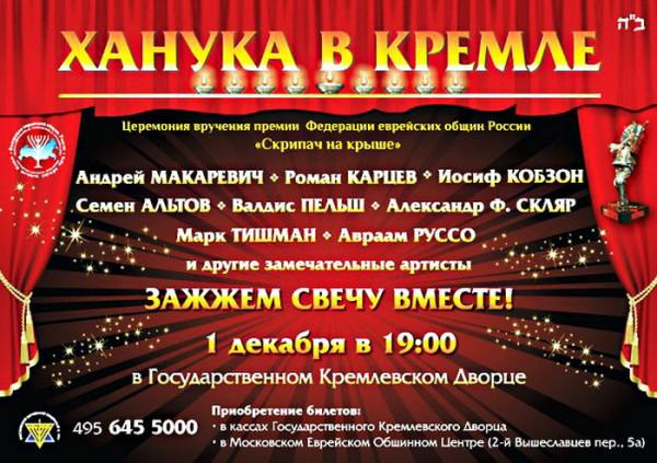 37915_hanuka_kremlin_2013_1