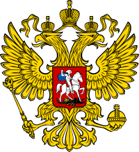 200px-Coat_of_Arms_of_the_Russian_Federation_2.svg