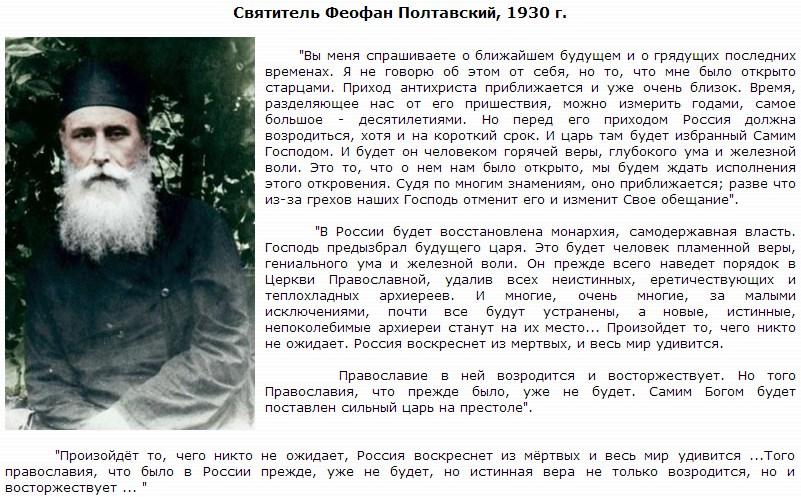 о современной россии велика потом будет россия сбросив иго безбожное участники могут