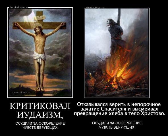 Христос и Бруно