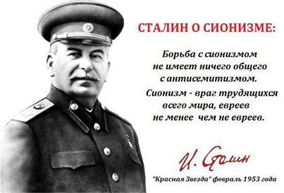сталин (3)