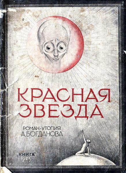 Krasnaya-zvezda