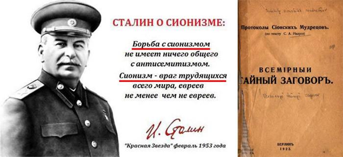 Сталин-сионизм