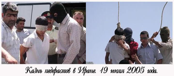 Иран гомосексулизм