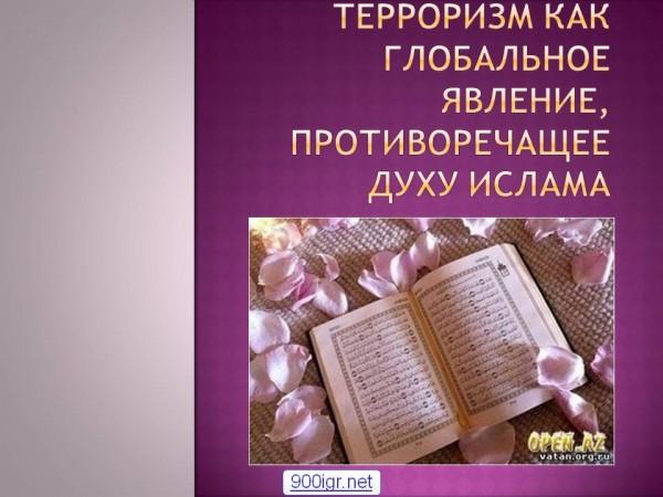 0001-001-Terrorizm-kak-globalnoe-javlenie-protivorechaschee-dukhu-islama