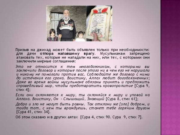 0015-015-Prizyv-na-dzhikhad-mozhet-byt-objavlen-tolko-pri-neobkhodimosti-dlja