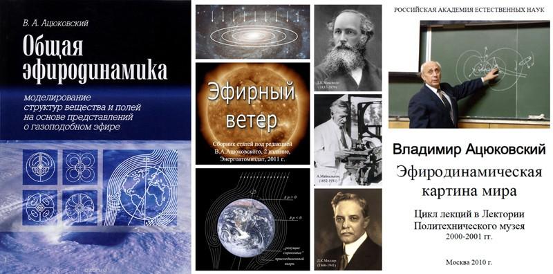 Ацюковский книги скачать бесплатно