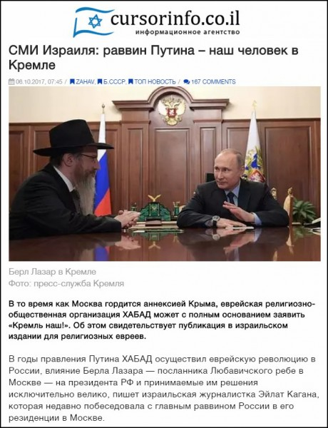 Жиды рано обрадовались победе над Россией! Их проникновение в Кремль было попаданием в западню!
