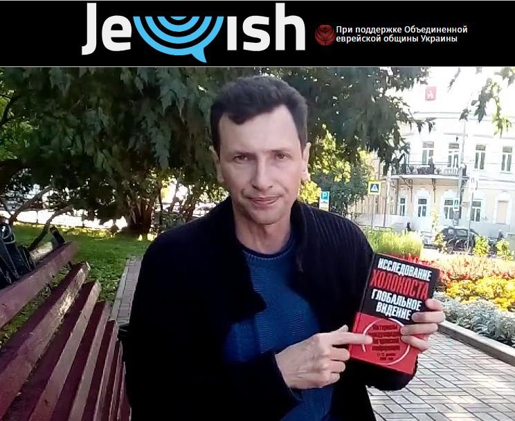 """Р.Юшков с книгой, разоблачающей миф под названием """"Холокост 6.000.000 евреев""""."""