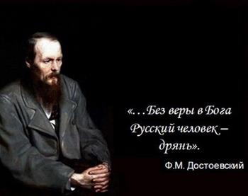 Достоевский1