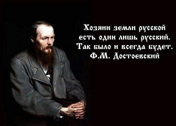 Досоевский