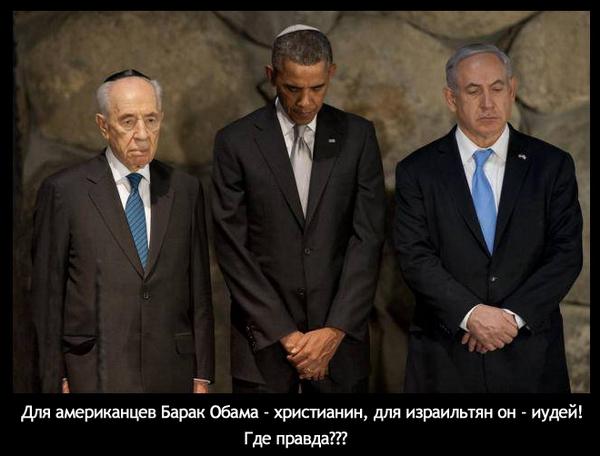 Обама-иудей