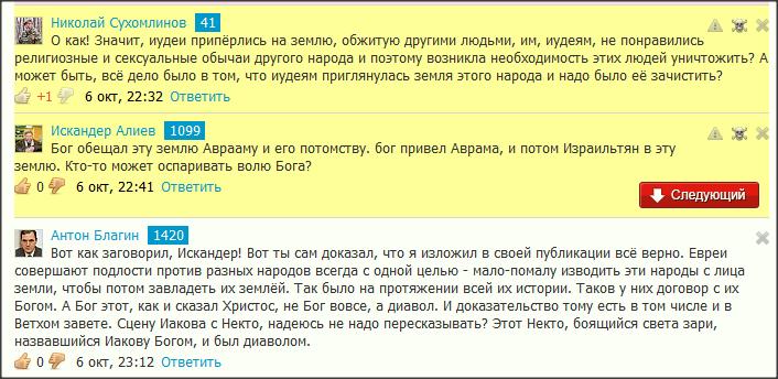 Snap 2013-10-06 at 23.14.28