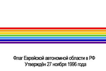 360px-Flag_of_the_Jewish_Autonomous_Oblast.svg
