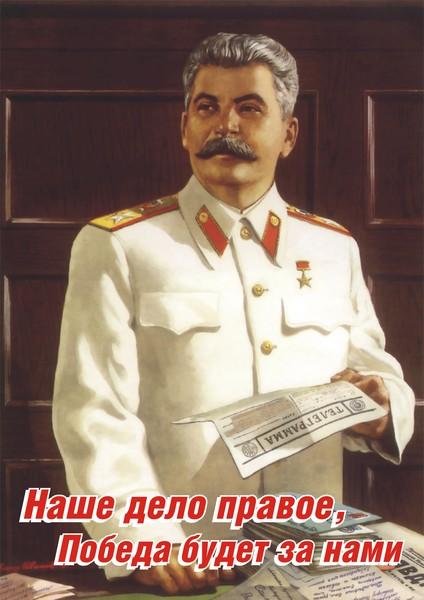 04.Сталин