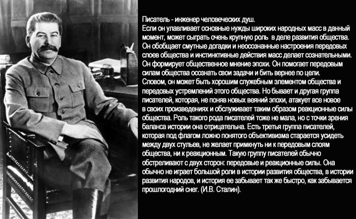 Stalin о писателях