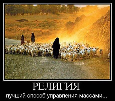 Религия-управление