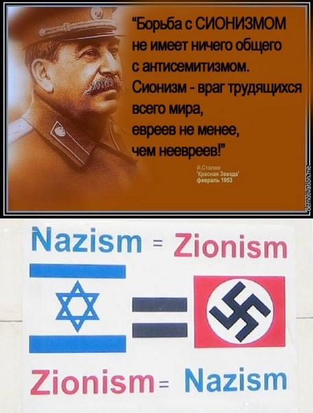 сталин сионизм2