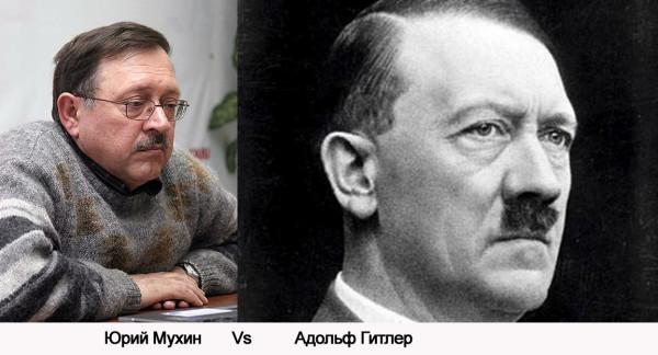 Мухин и Гитлер