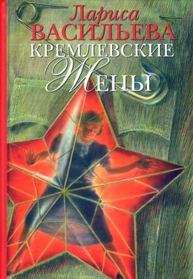 1294040545_larisa-vasileva-kremlevskie-zheny
