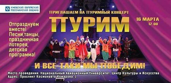 Purim_