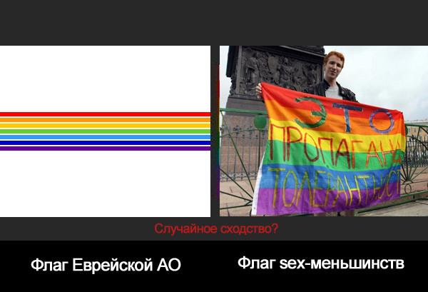 Флаг педерастов