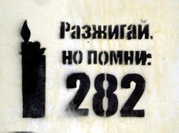 282-1