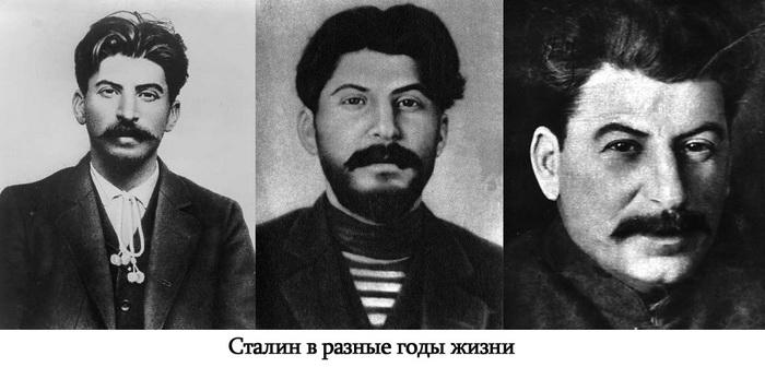 Сталин в разные