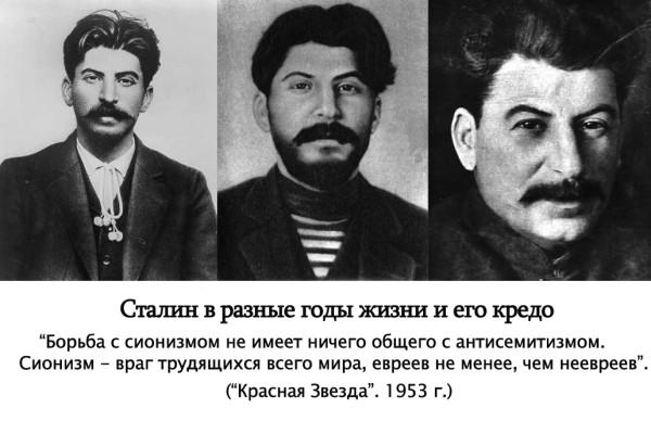 Сталин в разные годы