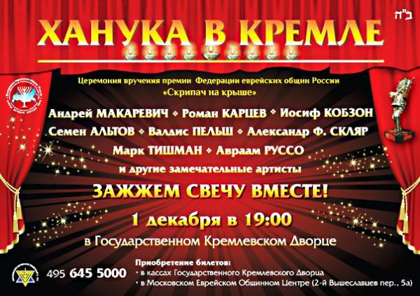 Hanuka_Kremlin_2013