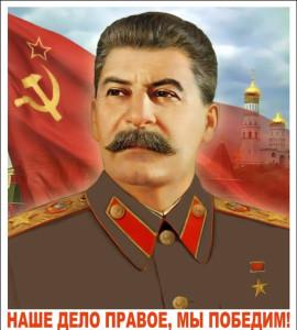 сталин-личное-998654