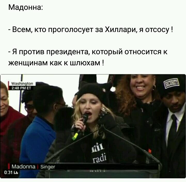 Мадонна.png