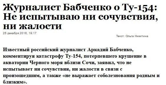 бабченко.png