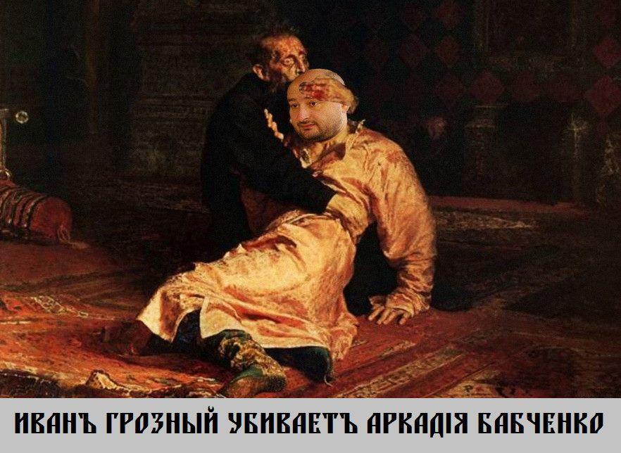 иван грозный.png