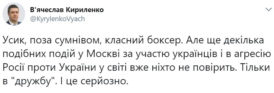 усик.png